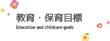 教育・保育目標