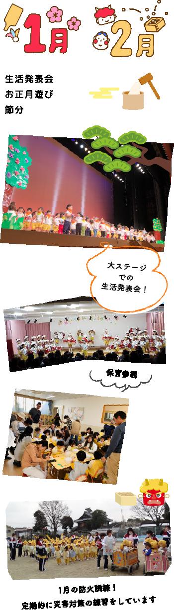 生活発表会・お正月遊び・節分