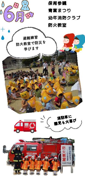 保育参観・青葉まつり・幼少消防クラブ・防災教室