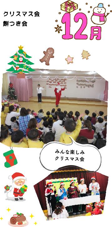 クリスマス会・餅つき会